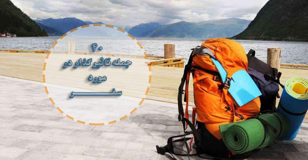 چهل جمله تاثیرگذار در مورد سفر
